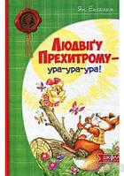 Дитяча книга Людвіґу Прехитрому - ура-ура-ура!. Автор - Ян Екгольм (Школа)