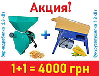 Кукурузолущилка Master Kraft IZKB 1800 + Зернодробилка Master Kraft IZKB-2800