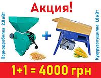Зернодробилка Master Kraft IZKB-2800 + Кукурузолущилка Master Kraft IZKB 1800
