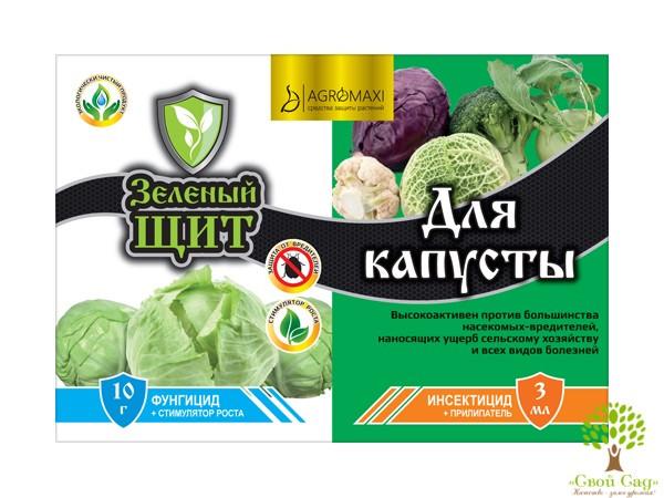 """Инсекто-фунгицид для капусты """"Зеленый щит"""""""