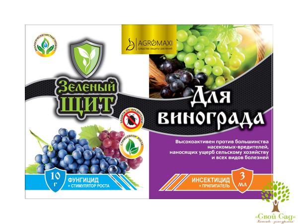 """Инсекто-фунгицид для винограда """"Зеленый щит"""""""