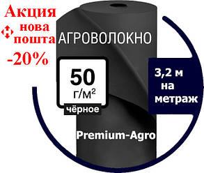 Агроволокно черное 3,2м, толщина 50, НА МЕТРАЖ