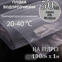Пленка водорастворимая в холодной воде, 50 микрон, 100см х 1м. , PVA 100%, вес: 50 г - на отрез (100)