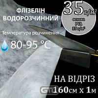 Флизелин водорастворимый в горячей воде, 35г / м2, 160см х1м. , Белый, PVA100% (80-95-С) на отрез (256)
