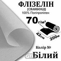 Флизелин (спанбонд-агроволокно) 70г (70 + 0), 42см х200м, белый S-мягким. , ПП 100%, нет / бр, 5, 88/6, 18кг