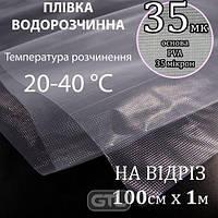 Пленка водорастворимая в холодной воде, 35 микрон, 100см х 1м. , PVA 100%, вес: 35 г - на отрез (100)