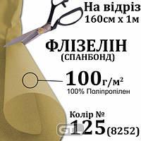 Флизелин (спанбонд-агроволокно) 100г (100 + 0), 160смх1м, (125/50/8252) S-мягкий, ПП 100%, вес-160, на отрез