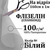 Флизелин (спанбонд-агроволокно) 100г (100 + 0), 160смх1м, белый, S-мягкий, ПП 100%, вес-160г, на отрез