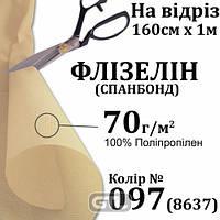 Флизелин (спанбонд-агроволокно) 70г (70 + 0), 160см х 1м, (097/8637), S-мягкий, ПП 100%, вес-112г, на отрез