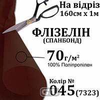 Флизелин (спанбонд-агроволокно) 70г (70 + 0), 160см х 1м, (045/7323), S-мягкий. , ПП 100%, вес-112г, на отрез
