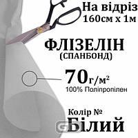 Флизелин (спанбонд-агроволокно) 70г (70 + 0), 160см х 1м, белый S-мягкий. , ПП 100%, вес-112г, на отрез