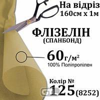 Флизелин (спанбонд-агроволокно) 60г (60 + 0), 160см х 1м, (125/8252), S-мягкий, ПП 100%, вес-96г, на отрез