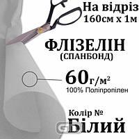 Флизелин (спанбонд-агроволокно) 60г (60 + 0), 160смх1м, белый, S-мягкий, ПП 100%, вес - 96г, на отрез