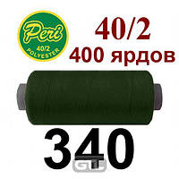 Нитки для шитья 100% полиэстер, номер 40/2, брутто 12г., нетто 11г., длина 400 ярдов, цвет 340