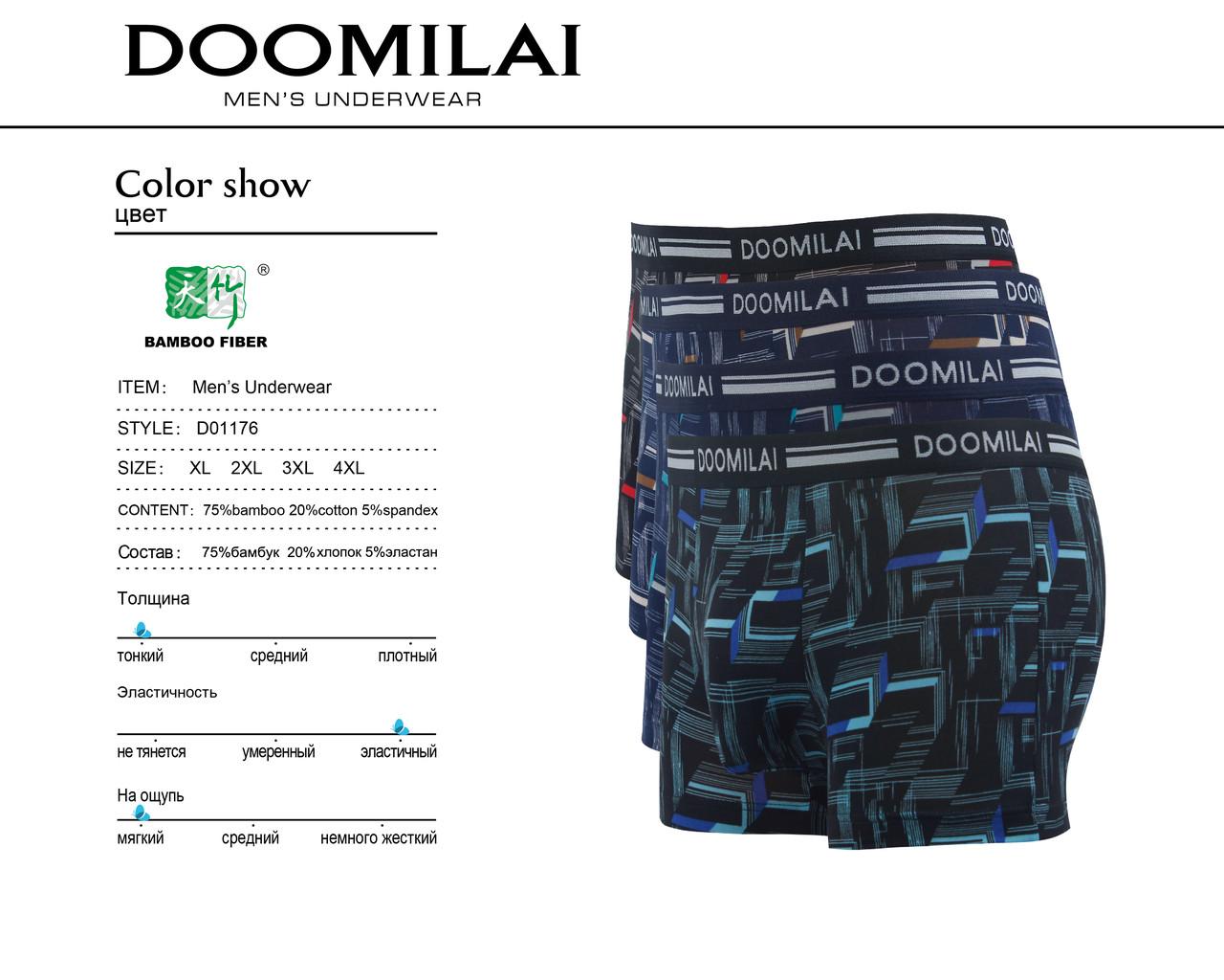 Мужские боксеры стрейчевые из бамбука  Марка  «DOOMILAI» Арт.D-01176