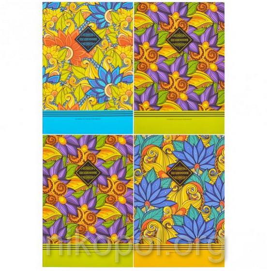 """Дневник В5 """"Цветы чтобы раскрасить настроение"""" в твердой обложке 18108-18110 (УКР)"""