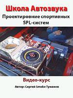 Видеокурс аудио системы авто. Проектирование SPL-систем для спортивных соревнований по автозвуку