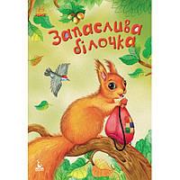 Книга Моя сказкотерапия. Запаслливая белочка Кенгуру КН833001У (Укр), фото 1