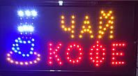 Вывеска светодиодная ЧАЙ/КОФЕ LED 48 х 25 см светового табло