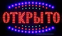 Вывеска светодиодная ОТКРЫТО LED 60 х 40 см светового табло