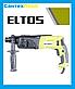 Перфоратор електричний ELTOS ПЕ-1200 SDS +, фото 2