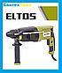 Перфоратор електричний ELTOS ПЕ-1230 SDS +, фото 2
