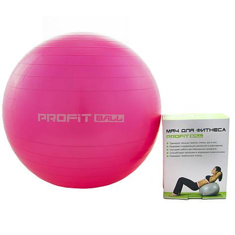 Мяч для фитнеса Profit M0275 55 см Розовый (intM0275-2 ), фото 2