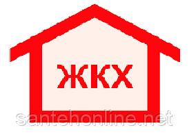 ЖЕКи в Киеве - адреса и телефоны