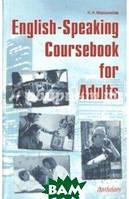Мирошникова Наталья English-Speaking Coursebook for Adults. Учебное пособие