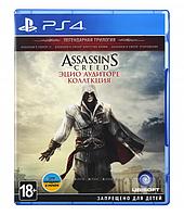Assassin's Creed Эцио Аудиторе. Коллекция (Blu-ray, Руская версия)