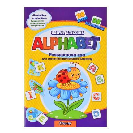 """Набор """"1 Вересня"""" для изучения английского алфавита с наклейками """"Useful Stickers"""" 953751, фото 2"""