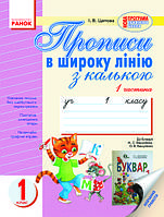 Прописи в широку лінію з калькою Додатковий зошит у 2 ч (до букваря Вашуленко М.С.)
