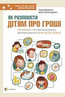 Книга Як розповісти дітям про гроші. Автори - Сергій Біденко, Ірина Золотаревич (Основа)