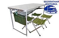 Стол складной Ranger TA 21407+FS21124 + Чехол в подарок, фото 1