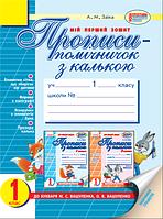 Прописи-помічничок з калькою 1 клас (до букваря М. С.Вашуленко)