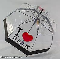 """Прозрачный зонтик трость грибком """"I Love Rain """"от фирмы """"Max""""."""