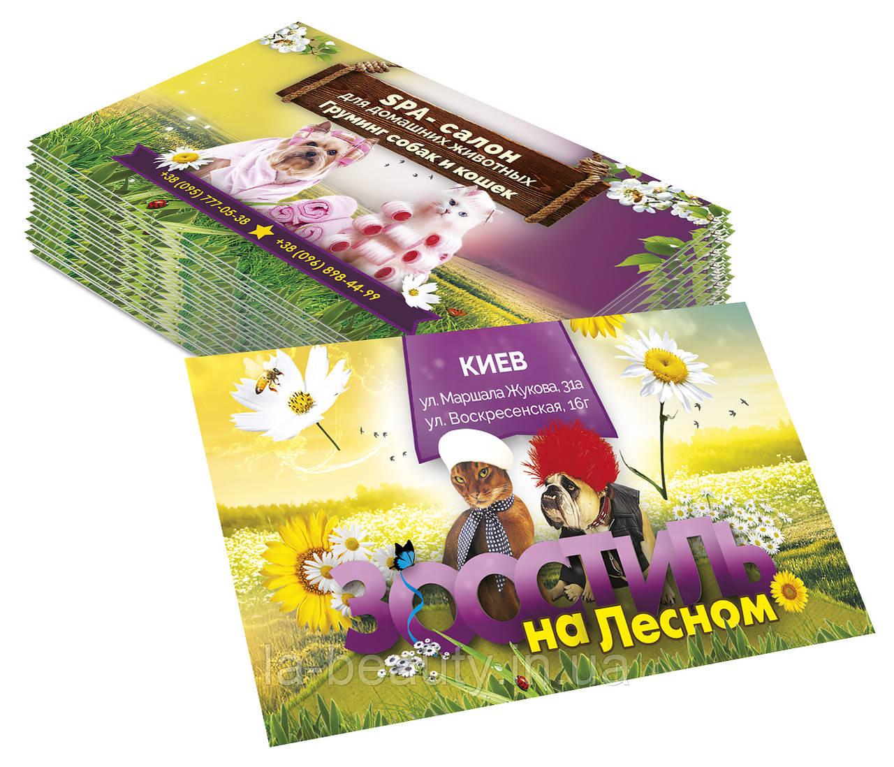 Дизайн визиток зоо (груминг) салона красоты для животных Зоостиль