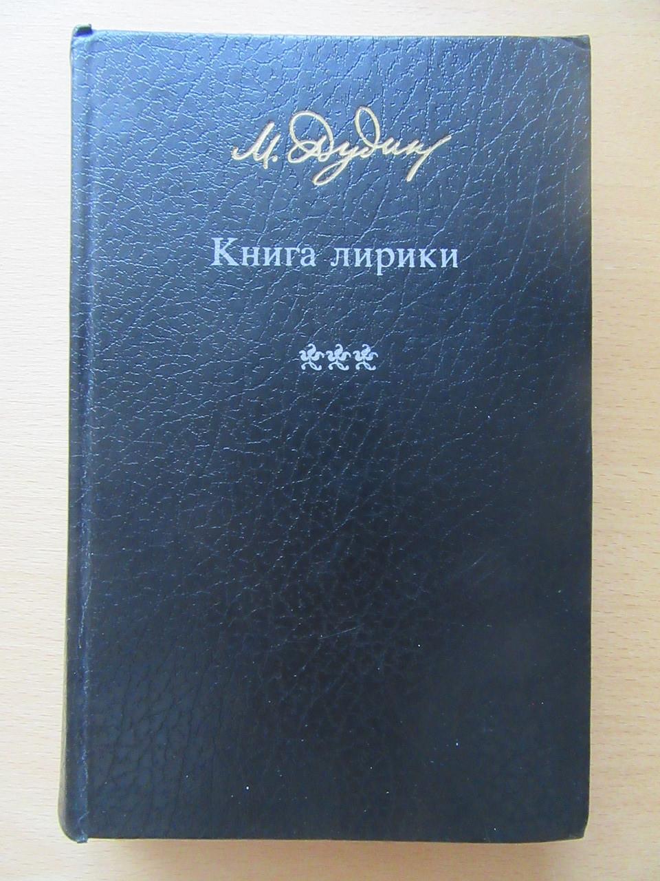 Михайло Дудін. Книга лірики. Вірші. Поеми