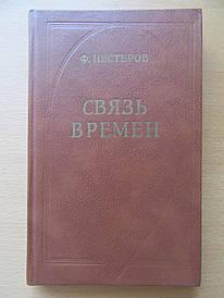 Ф.Нестеров. Связь времён. Опыт исторической публицистики. 3-е издание