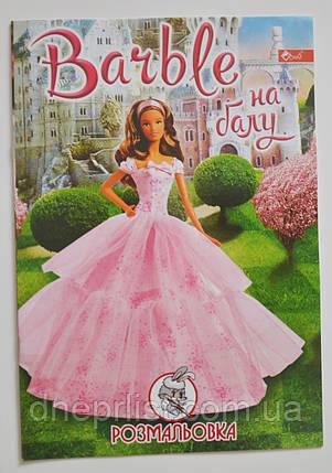 раскраска Barbie на балу а4 8 стр