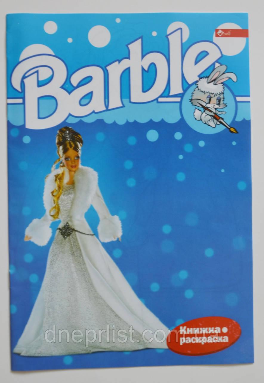раскраска Barbie а4 8 стр Bigl Ua