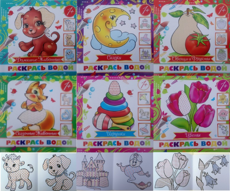 раскраска водная мини животные сказки фрукты игрушки цветы мультяшки 16 5х15 5см 6картинок 6видов уп50 цена 7 15 грн наличие в магазинах