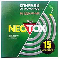 Спирали от комаров неотокс neotox, 15шт. Бездымные малодымные зеленые