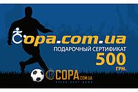 Подарочный сертификат (номинал 500 грн.)