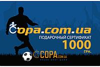 Подарочный сертификат (номинал 1000 грн.)