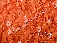 Кнопки пластик Т-8, 14 мм, цв.D25 морковный (1000 шт / уп.)