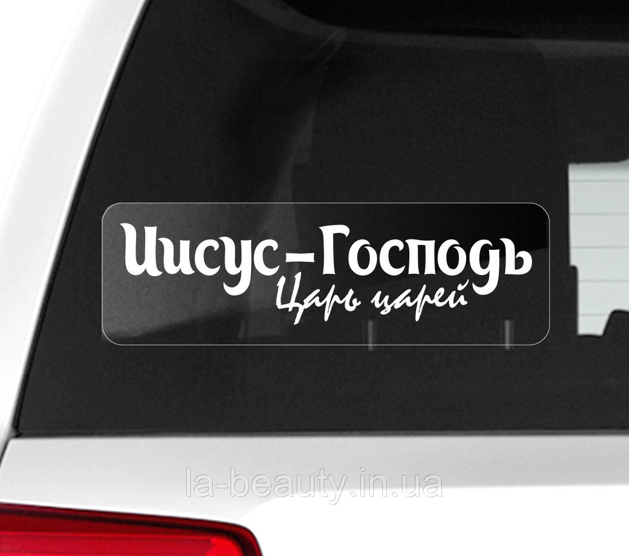 Автомобильная наклейка на стекло Иисус - Господь. Царь царей
