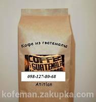 Кофе Гватемала Атитлан