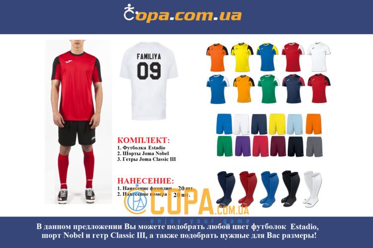 Набор для команды Joma Team Estadio - 20 шт. с нанесением номеров и фамилий!