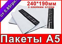 Курьерские пакеты, почтовые конверты - формат А5 (190х240 мм), фото 1
